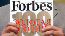 A copy of the real Russian Forbes magazine is seen in Moscow in this file photo. Forbes is suing the Russian publisher of a phony version. (VLADIMIR SUVOROV/AFP/Getty Images)