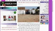 A screen grab of a July 29, 2012, article by the Mauritanian periodical Al Houriya says Aaron Yoon, of London, Ont., was held at the central prison in Nouakchott, the Mauritanian capital.