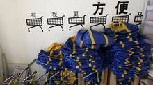 Bags and shopping carts are seen at the 11 Furniture Store in Kunming, southwest China's Yunnan province, July 28, 2011. The store, which resembles an outlet of Swedish furniture giant Ikea, is one of a number of Chinese businesses replicating the look, feel and service of successful Western retail concepts. (JASON LEE/REUTERS)